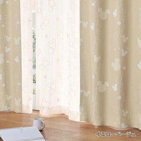 【送料無料】【Disney】ディズニー サイズが豊富な遮光カーテン 「イエローベージュ」 ◆ 約100×205(2枚) 約100×210(2枚) ◆ ◇ カーテン リビング 寝室 子供部屋 厚地 ドレープ おしゃれ デザイン かわいい ◇