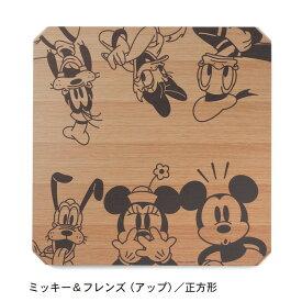 【エントリーでポイント10倍!9/1 9:59まで】【Disney】ディズニー 天板 「ミッキー&フレンズ(アップ)」 ◆ 正方形 ◆ ◇ 家具 収納 ◇