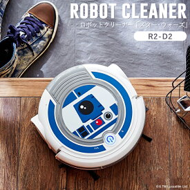 【STAR WARS】スター・ウォーズ 踊るように掃除をしてくれるロボットクリーナー 「R2−D2」 ◇ 家電 生活家電 リビング 自動掃除機 掃除 時短 ◇
