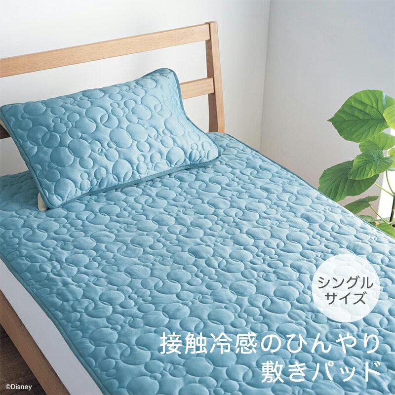【Disney】ディズニー 接触冷感のひんやり敷きパッド 「ブルー」 ◆ シングル ◆ ◇ 寝具 布団 ベッド カバー シーツ 敷きパッド 敷パッド パッド bed ファブリック ◇