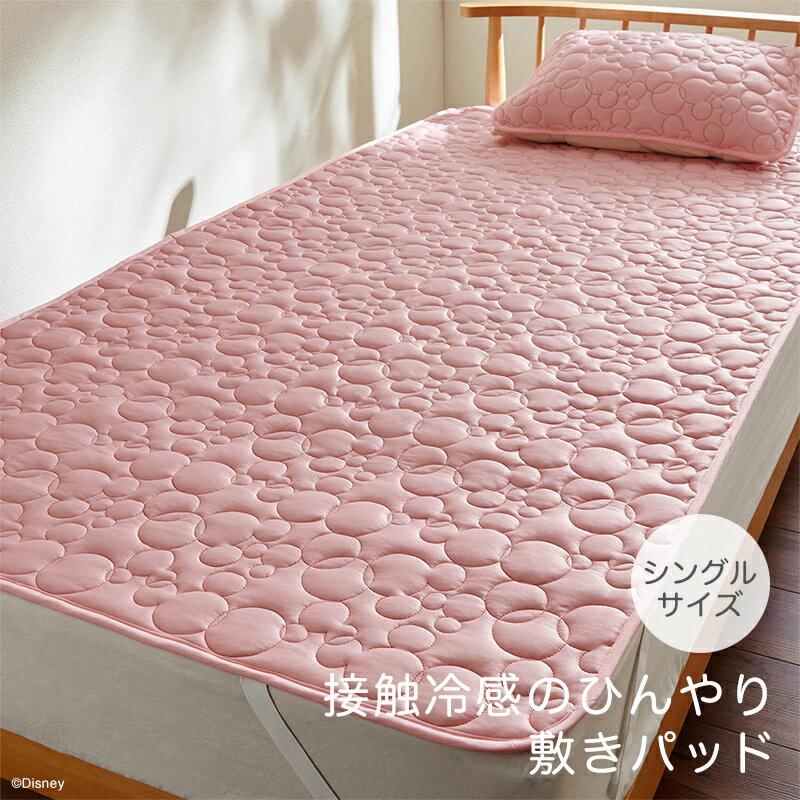 【Disney】ディズニー 接触冷感のひんやり敷きパッド 「ピンク」 ◆ シングル ◆ ◇ 寝具 布団 ベッド カバー シーツ 敷きパッド 敷パッド パッド bed ファブリック ◇