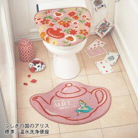 【Disney】ディズニー フタカバー&トイレマット2点セット 「ふしぎの国のアリス」 ◆ 標準/O・U ◆ ◇ トイレ 便所 お手洗い おしゃれ ◇