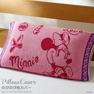 【Disney】ディズニー のびのび枕カバー 「ミニー...