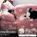 【 Disney 】 ディズニー 掛け布団カバー シングル ◆ ピンク ベージュ アイボリー ◆ ◇ メルトロ あったか ふわふわ…
