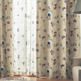 【Disney】ディズニー 遮光カーテン&UVカット・ミラーレースカーテンセット 「ミッキー&フレンズ」 ◆ 約100×120(4枚) 約100×135(4枚) ◆ ◇ カーテン リビング 寝室 子供部屋 厚地 ドレープ おしゃれ デザイン かわいい ◇