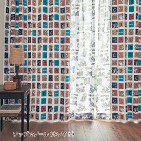 【Disney】ディズニー 遮光カーテン&UVカット・ミラーレースカーテンセット 「チップ&デール(ホワイト)」 ◆ 約100×90(4枚) 約100×110(4枚) ◆ ◇ カーテン リビング 寝室 子供部屋 厚地 ドレープ おしゃれ デザイン かわいい ◇