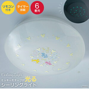 【Disney】 ディズニー シーリングライト「ミッキ...