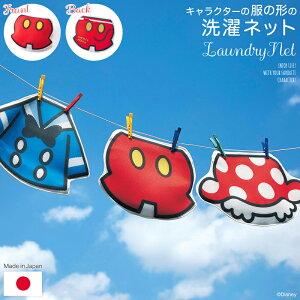 【Disney】 ディズニー キャラクターの服の形の洗濯ネット(選べるキャラクター) 「ミッキーマウス」 ◇ ベルメゾン 洗濯ネット ランドリー ◇