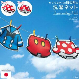 【Disney】 ディズニー キャラクターの服の形の洗濯ネット(選べるキャラクター) 「ミニーマウス」 ◇ ベルメゾン 洗濯ネット ランドリー ◇