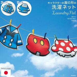 【Disney】 ディズニー キャラクターの服の形の洗濯ネット(選べるキャラクター) 「ドナルドダック」 ◇ ベルメゾン 洗濯ネット ランドリー ◇