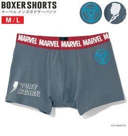【Marvel】マーベル メンズボクサーパンツ(前とじ)「マーベル」 「アイアンマン(アークリアクター)」 ◆ M L LL 3L ◆ ◇ ベルメゾン メンズ ファッション 肌着 インナー 下着 パンツ トランクス ブリーフ ◇