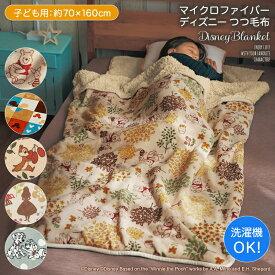 ◆子ども用◆【Disney】ディズニー マイクロファイバーのつつ毛布(R) ◇ 筒形 毛布 筒状 寝袋 寝具 布団 ベッド ふとん 毛布 ブランケット あったか bed あったかグッズ ◇