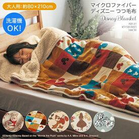 ◆大人用◆【Disney】ディズニー マイクロファイバーのつつ毛布(R) ◇ 筒形 毛布 筒状 寝袋 寝具 布団 ベッド ふとん 毛布 ブランケット あったか bed あったかグッズ シングル ◇