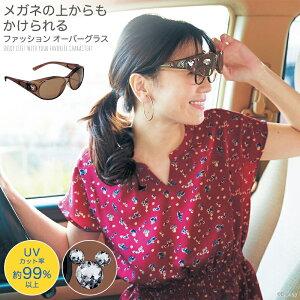 【Disney】 ディズニー ファッション用オーバーグラス(メラニンレンズ使用) 「ブラウン」 ◇ ベルメゾン サングラス 眼鏡 めがね メガネ 女性 レディース アイウェア おしゃれ ◇