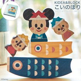 【Disney】 ディズニー Disney|KIDEA&BLOCKこいのぼり ◇ ベルメゾン 節句 雛祭り 桃の節句 端午の節句 男の子 女の子 初節句 出産祝い ギフト プレゼント ◇