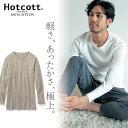 ホットコット メンズあったかインナー 綿100% クルーネック 長袖 ◇ 冷え対策 かゆくない チクチクしない 蒸れにくい …