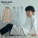 ホットコット キッズ あったかインナー 綿 100% タートルネック 長袖 ◇ 蒸れにくい 吸湿 発熱 発熱インナー 冬 保温…