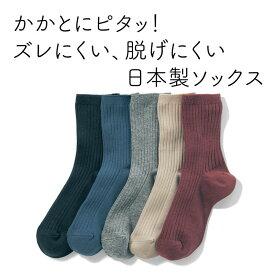 かかとフィットショート丈太リブソックス[日本製] ◆ 23~25 ◆ ◇ ベルメゾン レディース 下着 インナー 靴下 レッグ ソックス くつした ◇