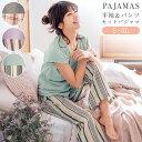 フロント二重ワッフル半袖&ダブルガーゼパンツパジャマ ◆ S M L LL 3L ◆ ◇ ベルメゾン レディース パジャマ 寝間…