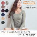 ホットコット 綿混 あったかインナー 長袖 レディース ◇ 冷え対策 かゆくない チクチクしない 蒸れにくい 吸湿 発熱 …