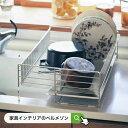 【BELLE MAISON】ベルメゾン 燕三条で作る伸縮ステンレス水切りかご[日本製] ◆L◆ ◇ 水切り カゴ ラック シンク …