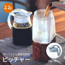 熱湯も注げるワンプッシュ開閉縦横兼用ピッチャー[日本製] 「ブルーグレー」 ◆2.2リットル◆ ◇ 横 縦 置き 耐熱…