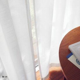 ベルメゾン ミラーレースカーテン 「無地」◆約130×183(2枚)(幅×丈(cm))◆◇ カーテン リビング 寝室 子供部屋 レース おしゃれ デザイン かわいい◇