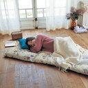 """ベルメゾン あったかごろ寝マット""""ドライフラワー"""" ◆約75×180(サイズ(cm) )◆◇ クッション ごろ寝 昼寝 本体 汚…"""