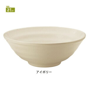 ベルメゾン ラーメン鉢2個セット 「 アイボリー 」 ◇ 皿 食器 キッチン ボウル どんぶり 丼 鉢 茶碗 椀 カップ ◇