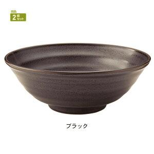 ベルメゾン ラーメン鉢2個セット 「 ブラック 」 ◇ 皿 食器 キッチン ボウル どんぶり 丼 鉢 茶碗 椀 カップ ◇