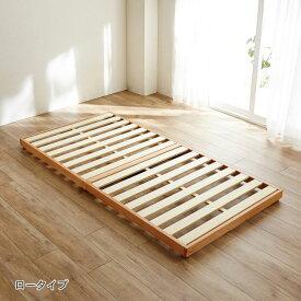●ベルメゾン 10分で組み立てられるタモ材のすのこベッド 「ナチュラル」 ◆ロー◆ ◇ 寝具 ベッド 本体 すのこ 通気 bed 新生活 ◇