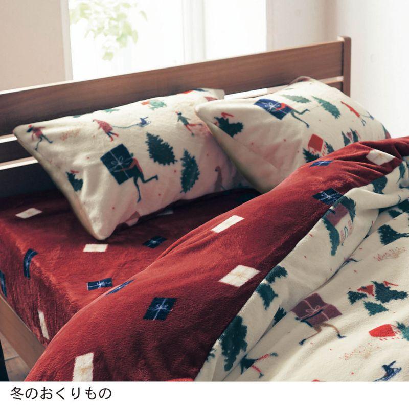 【BELLE MAISON】ベルメゾン なめらかマイクロファイバーの枕カバー2枚セット 「冬のおくりもの」 ◆約43×63cm用◆ ◇ 寝具 布団 ベッド カバー 枕 カバー ピロー ピローケース bed ファブリック 新生活 ◇