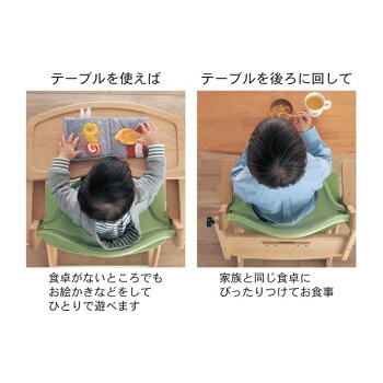 【ベビーチェア・子供椅子】大人まで使えるテーブル付き座面可動式チェア「ナチュラル」