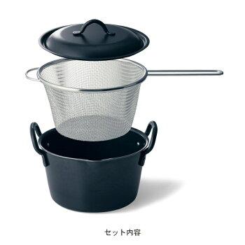 ベルメゾン揚げ鍋セット<18cm>◇料理器具ツール道具鍋土鍋圧力鍋◇