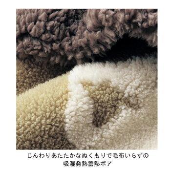 吸湿発熱蓄熱ボアの掛け布団カバー「ひつじ(ベージュ)×ブラウン」