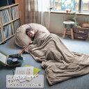 【BELLE MAISON】ベルメゾン なめらかな肌触りのふわふわうたた寝クッション 「シャンパンゴールド」 ◆寝袋付き◆ ◇…