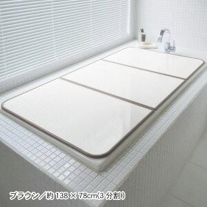 ベルメゾン Ag抗菌組み合わせ風呂フタ[日本製] 「ブラウン」 ◆約138×68cm(3分割) 約118×73cm(3分割)◆ ◇ バス 風呂 お風呂 バスルーム 風呂ふた 風呂蓋 フロふた ◇