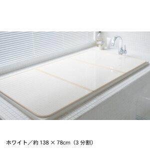 ベルメゾン Ag抗菌組み合わせ風呂フタ[日本製] 「ホワイト」 ◆約138×73cm(3分割) 約138×78cm(3分割)◆ ◇ バス 風呂 お風呂 バスルーム 風呂ふた 風呂蓋 フロふた ◇
