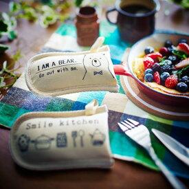 【BELLE MAISON】ベルメゾン キャンバススキレットホルダー カラー スマイルキッチン ◆スマイルキッチン◆ ◇ キッチン 調理 用具 グッズ 用品 ミトン 鍋つかみ 鍋しき 鍋敷き ◇