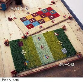 ベルメゾン 手織りギャッベ玄関マット 「アイボリー系」◆約70×120(サイズ(cm))◆ ◇ 玄関 マット エントランス 入口 おしゃれ かわいい デザイン ◇