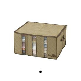 ベルメゾン 竹炭配合衣類収納袋(中) ◆中◆ ◇ 家具 収納 クローゼット 押入 布団 収納 ラック 奥行 衣 替え 押し入れ 服 ◇