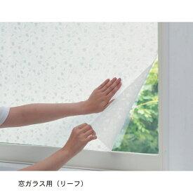 【BELLE MAISON】ベルメゾン 結露&UV対策レースシール ◆窓ガラス用(リーフ) 窓ガラス用(レース)◆