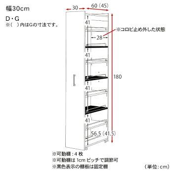 リバーシブルキッチン隙間ワゴン(幅10/15/20/30cm)D/30×60