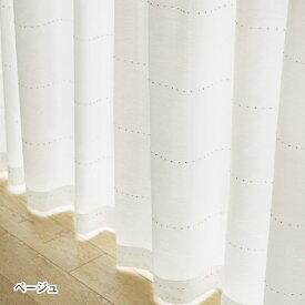 ベルメゾン UVカット・遮熱・遮像ぽんぽんボイルカーテン 「ベージュ」 ◆約100×198(2枚) 約130×133(2枚)◆ ◇BELLE MAISON DAYS ◇