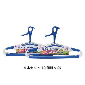ベルメゾン バスタオルハンガー4本セット カラー ◇ 洗濯ネット ランドリー ◇