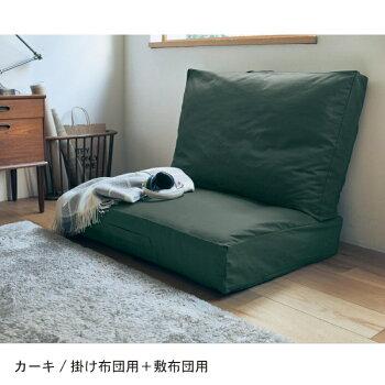 もっとソファーになる布団収納袋「ベージュ」
