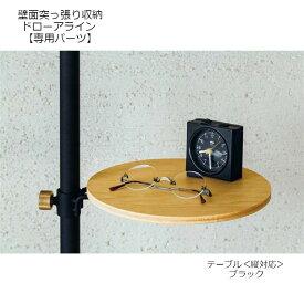 ベルメゾン 壁面突っ張り収納ドローアライン 専用パーツ 「ブラック」 ◆ テーブル(縦対応) ◆ ◇ 家具 収納 リビング 壁 ◇