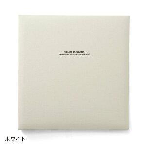 ベルメゾン 布張りの100年黒台紙フエルアルバム 「ホワイト」 ◇ アルバム ファイル 収納 おしゃれ CD DVD 写真 大量 容量 大 思い出 整理 ◇
