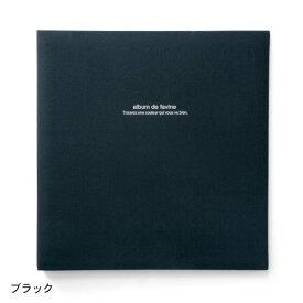 ベルメゾン 布張りの100年黒台紙フエルアルバム 「ブラック」 ◇ アルバム ファイル 収納 おしゃれ CD DVD 写真 大量 容量 大 思い出 整理 ◇