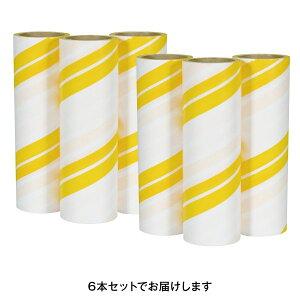 ベルメゾン カーペットローラー用 めくりやすいライン付き らくるん強粘着テープ 6本セット カラー ◇ フローリング 床 畳 掃除 お手入れ ◇